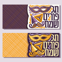Vector greeting cards for Purim holiday with copy space, banner with carnival mask and hat, masquerade mustache, hamantaschen for jewish festival, original font for text happy purim in hebrew language