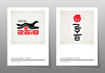 Happy New Year, 2018 the year of the Dog. Set of Chinese new year 2018 posters with hieroglyph. Vector illustration with a stylized dog.