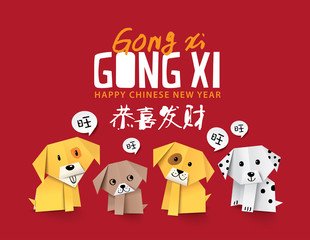 """2018 Chinese new year greeting card design with origami dogs. Chinese translation: """"Gong Xi Fa Cai"""" means May Prosperity Be With You, word in speech bubbles:  prosperous"""