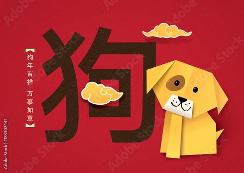 2018 chinese new year greeting card with origami dog chinese 2018 chinese new year greeting card with origami dog chinese translation gou m4hsunfo