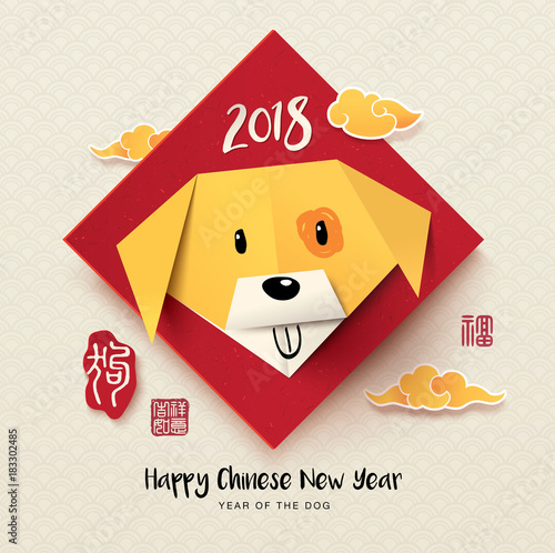 2018 Chinese New Year Greeting Card With Origami Dog Word In Red Seal Translation