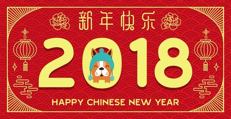 chinese new year 2018 year of dog vector design chinese translation chinese translation