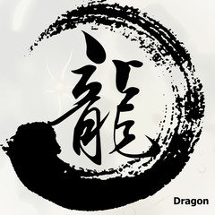 Chinese Calligraphy 'Dragon', Kanji, Tattoo Symbol
