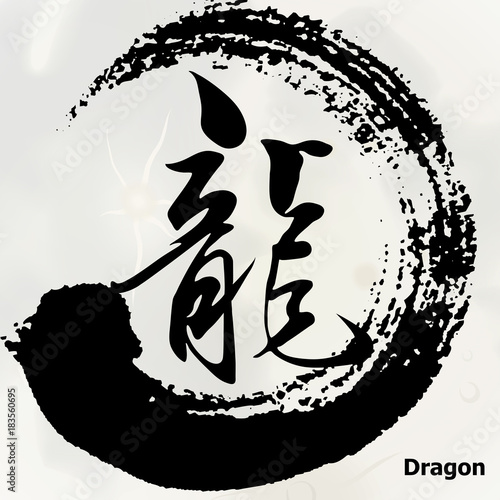 Chinese Calligraphy Dragon Kanji Tattoo Symbol Stock Image And