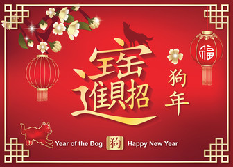 Happy Chinese New Year of Dog 2018 - greeting card. Ideograms translation: Year of the dog. The complex ideogram means Blessings / Good luck / Prosperity / Longevity.