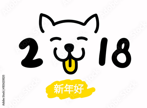 New Year 2018 card stylized painted happy dog. I wish a happy new ...