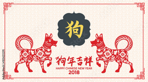 2018 chinese new year banner template design paper cutting year of dog vector design