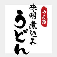 味噌煮込み・うどん(筆文字・手書き)