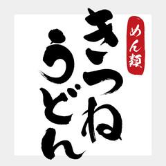 きつね・うどん(筆文字・手書き)