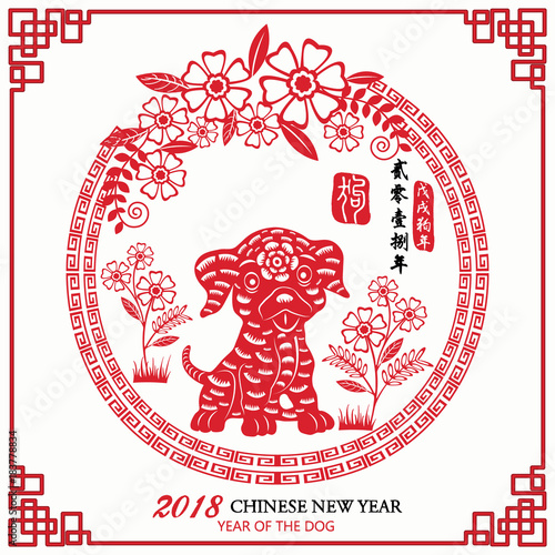 chinese new year of the dog2018 lunar chinese new yearchinese zodiac - Chinese New Year Zodiac