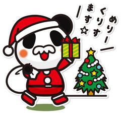 俺のぱんだ。クリスマス