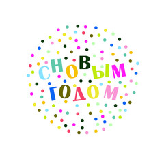 Russian new year lettering