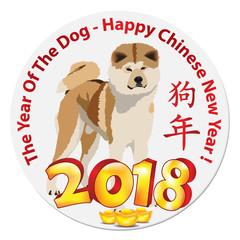Happy Chinese New Year of the Dog 2018 (Year of the Earth Dog). Label stamp / sticker with text written in English and Chinese. Ideograms translation: Year of the Dog.