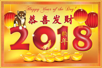 Happy Chinese New Year of the Dog 2018 (Year of the Earth Dog). Greeting card with text written in English and Chinese. Ideograms translation: Congratulations and make fortune. Year of the Dog.