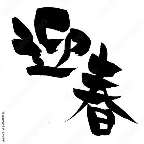 筆文字 迎春 イラスト Stock Photo And Royalty Free Images On Fotolia