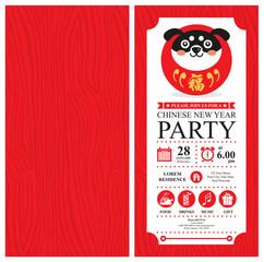 Chinese new year invitation. celebrate year of dog.