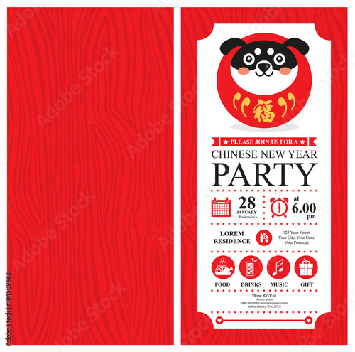 chinese new year invitation celebrate year of dog
