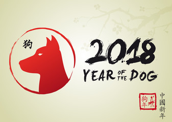 2018 - Year of the Dog - Chinese New Year