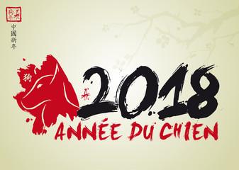 2018 - Année du Chien - Nouvel An Chinois