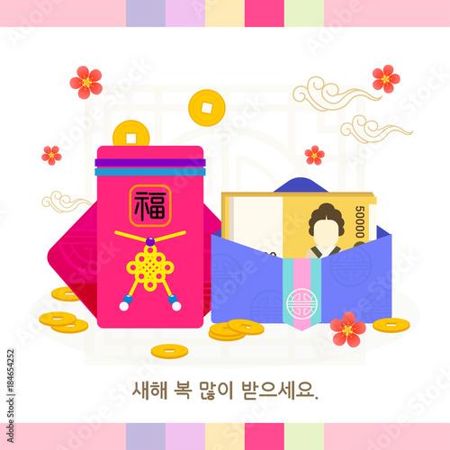 seollal korean lunar new year vector illustration sebaetdon lucky bag with