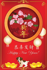 Happy Chinese New Year 2018. Greeting card with text in Chinese and English. Ideograms translation: Congratulations and make fortune (get rich). Year of the Dog.