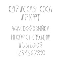 Russian light font - Curonian Spit