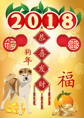 Happy Chinese New Year 2018. Ideograms translation: Congratulations and make fortune (Chinese: Gong Xi Fa Cai). Year of the Dog. Blessing / Happiness / Prosperity / Longevity