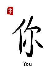 Hieroglyph chinese calligraphy translate - you. Vector east asian symbols on white background. Hand drawn china hieroglyphic. Ink brush Japanese hieroglyph and red stamp(hanko)