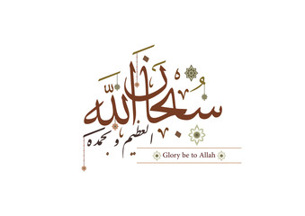 vector arabic calligraphy translation : Glory be to the Lord and praise God. Glory be to Allah the Great