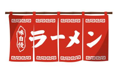 Japanese ramen house traditional entrance curtain (original design)