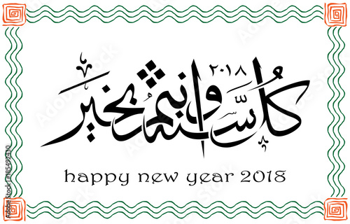 arabic calligraphy of happy new year 2018