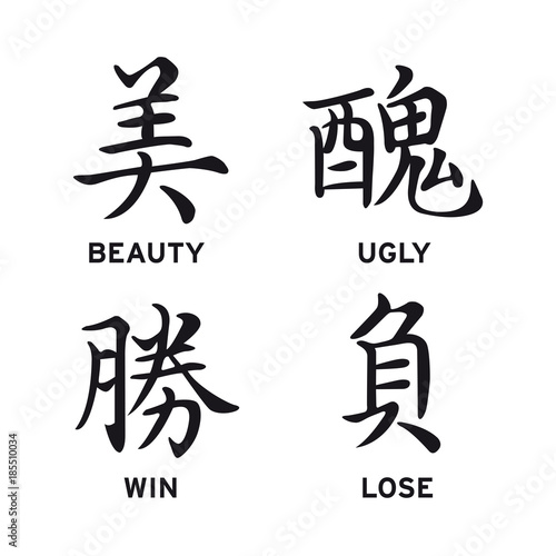 Chinese Symbols Beauty Ugly Win Lose Stock Image And Royalty Free