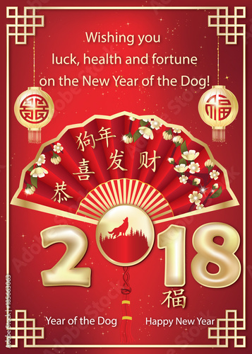 Happy chinese new year of the dog 2018 greeting card with text in happy chinese new year of the dog 2018 greeting card with text in chinese and m4hsunfo