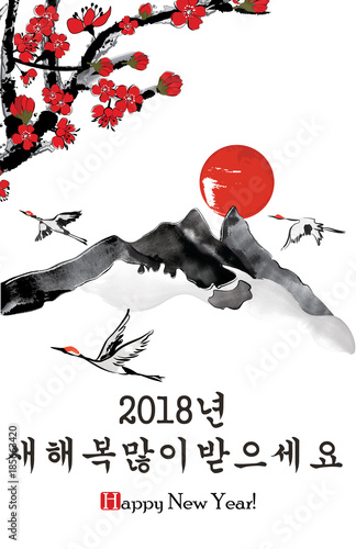 happy new year 2018 korean greeting card for the end of the year korean