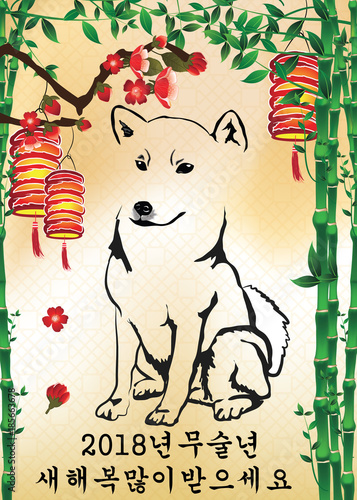 Happy new year of the dog 2018 korean greeting card for the end of happy new year of the dog 2018 korean greeting card for the end of the m4hsunfo