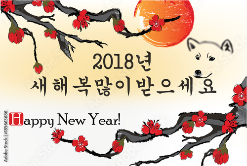 happy new year of the dog 2018 korean greeting card for the end of the