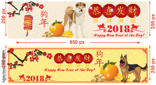 Happy Chinese New Year of the Dog 2018  Two banner set, with