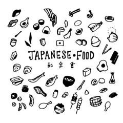 Japanese Food(和定食) Illustration Pack