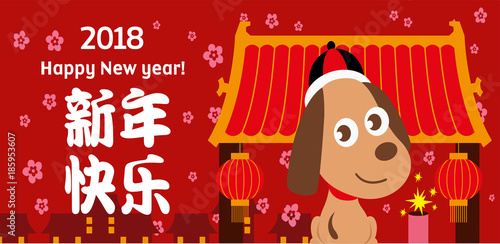 Chinese New Year 2018 Greeting Card Design With Cute Dog In