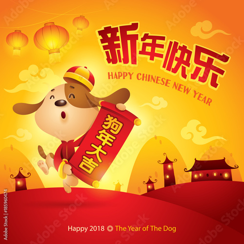 Happy New Year! The year of the dog. Chinese New Year 2018 ...