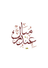 vector arabic calligraphy , translation : Happy 'Eid' or blessed holiday's .