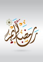 Ramadan Kareem  in calligraphy arabic