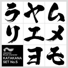 ム~リ・カタカナ(筆文字・手書き)