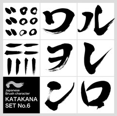 ル~ン・カタカナ(筆文字・手書き)