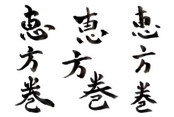 節分 恵方巻 文字 アイコン