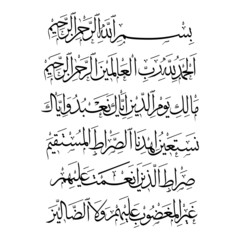 "Arabic Calligraphy of Surat ""Al-Faateha"", the first chapter in the Quraan, translated as: ""In the name of Allah, the Entirely Merciful, the Especially Merciful .... """