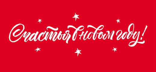 New Year Russian language lettering