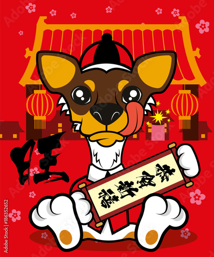 Happy Chinese New Year 2018 Greeting Card Design With Cute Dog