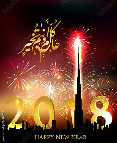 2018 new year united arab emirates uae with vector arabic calligraphy translation happy
