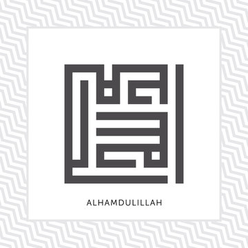 KUFIC CALLIGRAPHY OF DHIKR WORD ALHAMDULILLAH (All praise is due to God) WITH PATTER